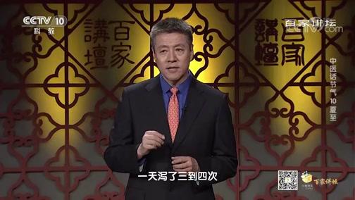 《百家讲坛》 20200508 中医话节气 10 夏至