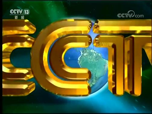 《新闻联播》 20200508 21:00