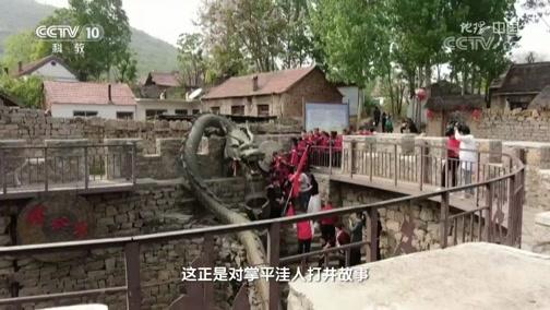 """《地理·中国》 20200509 凝固的""""旋律""""·老井传奇"""