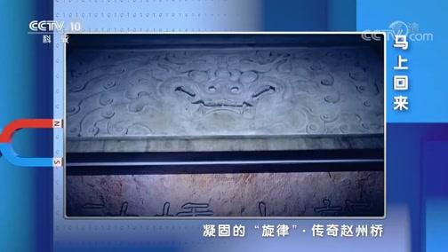"""《地理·中国》 20200511 凝固的""""旋律""""·传奇赵州桥"""