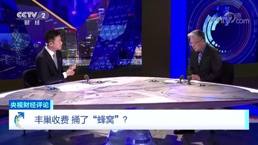 """《央视财经评论》 20200513 丰巢收费 捅了""""蜂窝""""?"""