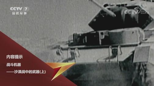 《兵器面面观》 20200513 战斗机器——沙漠战中的武器(上)