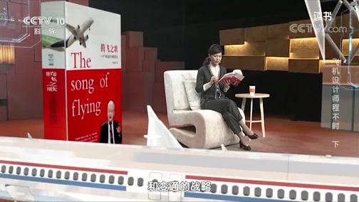 《读书》 20200513 程不时 《腾飞之歌:一个飞机设计师的回忆》 飞机设计师程不时 下
