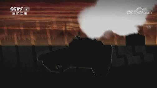 《兵器面面观》 20200518 战斗机器——核时代的作战兵器(下)