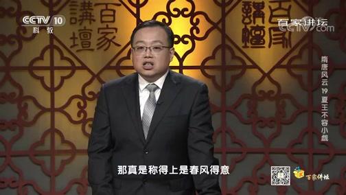 《百家讲坛》 20200520 隋唐风云 19 夏王不容小觑