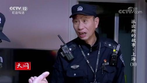《天网》 20200521 派出所的故事·上海(10)