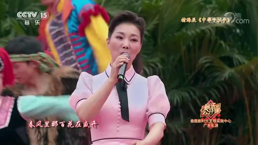 《音乐公开课》 20200523 走进新时代文明实践中心:广东乳源 江苏高邮