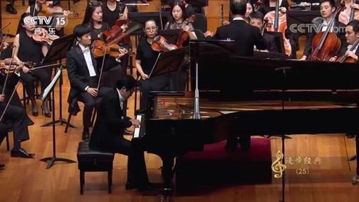 """《CCTV音乐厅》 20200523 """"漫步经典""""系列音乐会(25) 华彩乐章 国家大剧院管弦乐团音乐会(三)"""