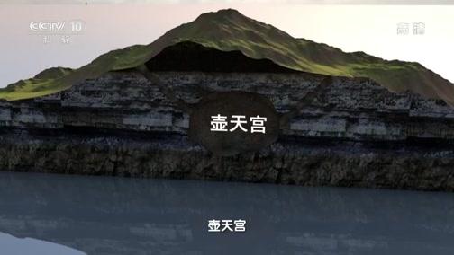 《地理·中国》 20200524 洞中迷宫 下