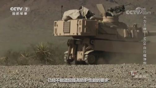 《兵器面面观》 20200525 火力王牌——M109自行榴弹炮