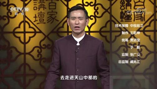 《百家讲坛》 20200526 丝路上的古城 6 甜蜜火洲吐鲁番