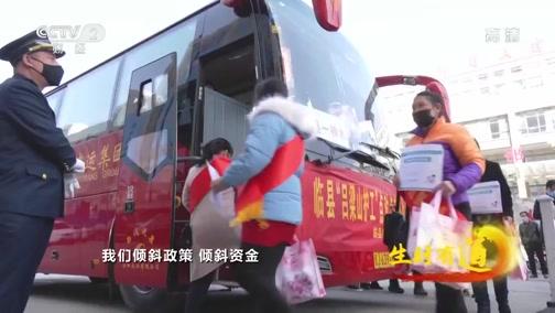 《生财有道》 20200526 助农兴旅奔小康 创新发展看吕梁