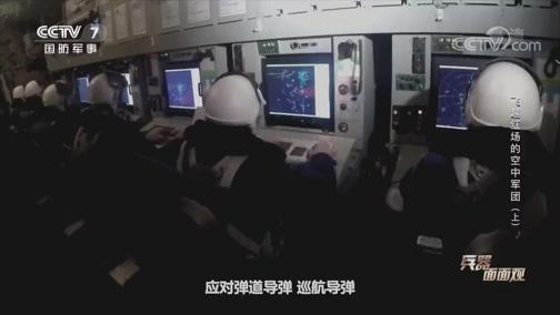 《兵器面面观》 20200526 飞越红场的空中军团(上)