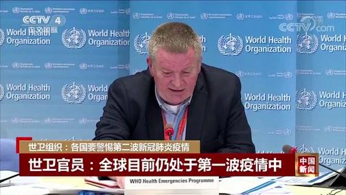 《中国新闻》 20200527 03:00