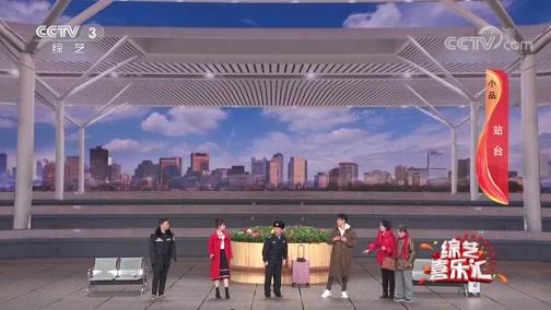 《综艺喜乐汇》 20200527 用心描绘平安幸福的画卷