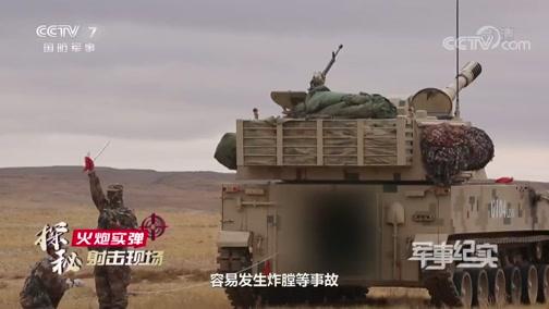 《军事纪实》 20200527 探秘火炮实弹射击现场
