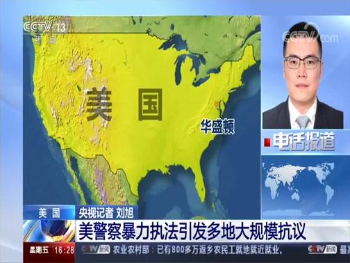 《新闻直播间》 20200529 16:00