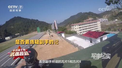 """《军事纪实》 20200528 军营高手的""""武林秘籍"""""""