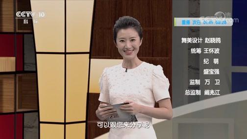 《健康之路》 20200529 中医战疫传奇(上)