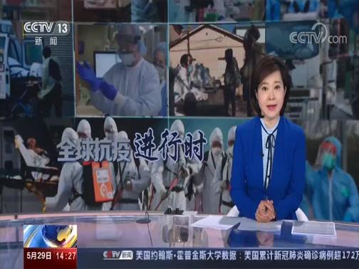 《新闻直播间》 20200529 14:00