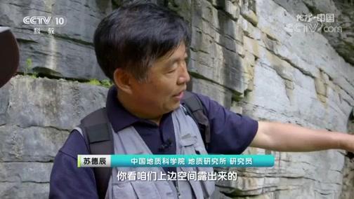 """《地理·中国》 20200529 月岩问""""道"""""""