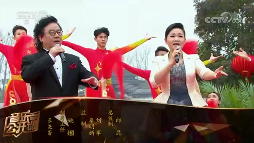 《音乐公开课》 20200530 走进新时代文明实践中心:贵州龙里 山东胶州 广东乳源 江苏高邮