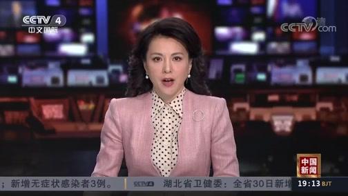 《中国新闻》 20200531 19:00