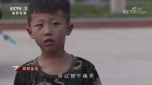 《军事纪实》 20200601 军营里的儿童节