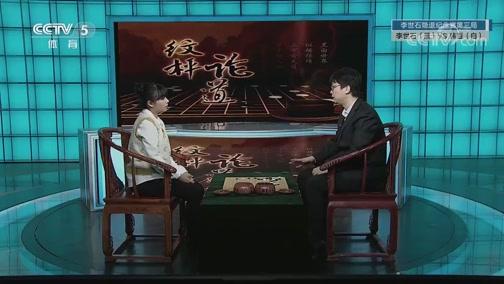 [棋牌乐]20200603 李世石隐退纪念赛:李世石-韩豆