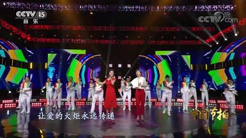 《中国节拍》 20200609 16:05