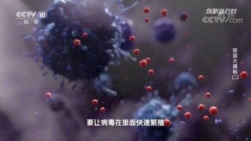 《创新进行时》 20200612 疫苗大揭秘(二)
