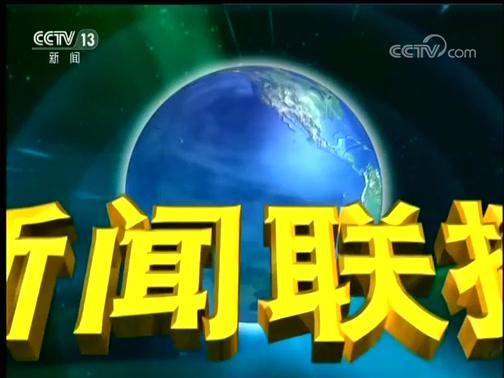《新闻联播》 20200615 19:00