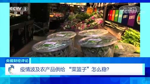"""《央视财经评论》 20200615 疫情波及农产品供给 """"菜篮子""""怎么稳?"""