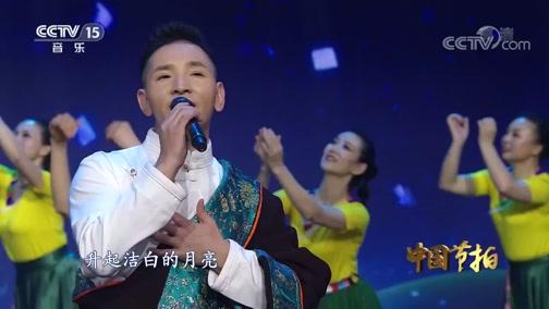 《中国节拍》 20200616
