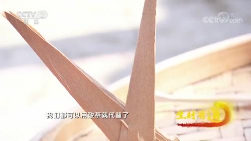 《生财有道》 20200615 匠心创财富——云南芒市:巧手做酸茶 美味橄榄撒