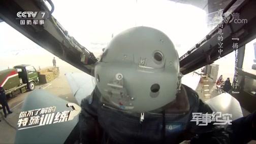 《军事纪实》 20200616 你不了解的特殊训练 揭秘高风险飞行