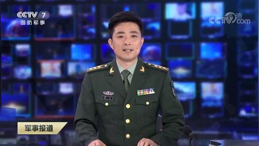 《军事报道》 20200618