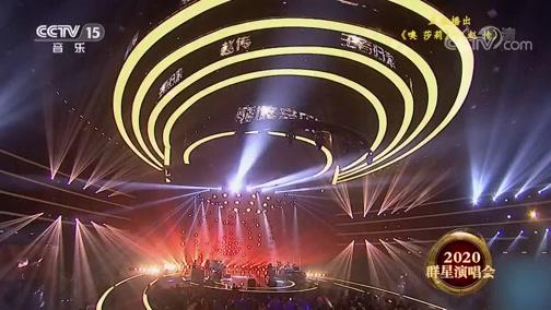 《精彩音乐汇》 20200617 2020群星演唱会 第十辑