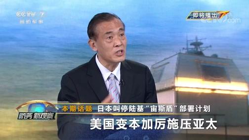 """《防务新观察》 20200622 日本叫停陆基""""宙斯盾""""部署计划 美国变本加厉施压亚太"""