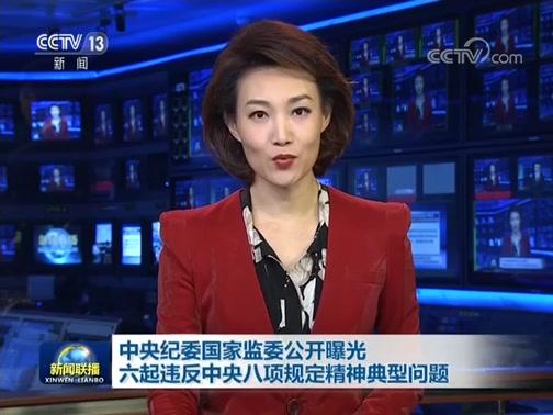 《新闻联播》 20200623 19:00