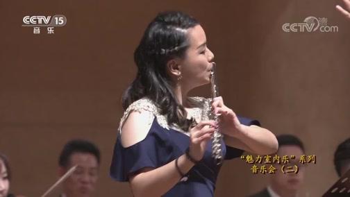 """《CCTV音乐厅》 20200624 """"魅力室内乐""""系列音乐会(二)"""