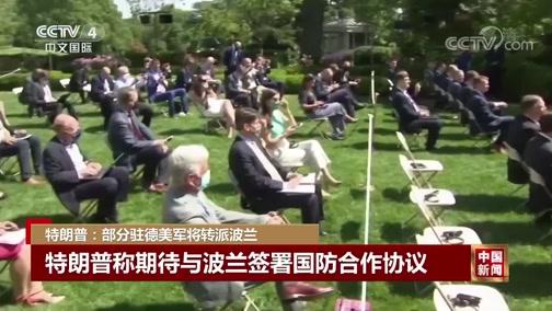 《中国新闻》 20200626 03:00