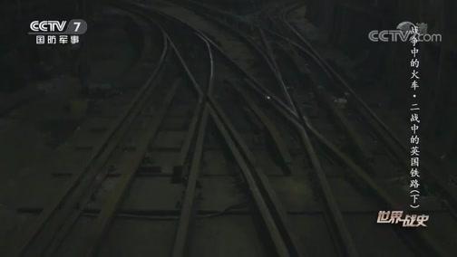 《世界战史》 20200625 战争中的火车 二战中的英国铁路(下)