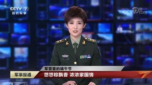 《军事报道》 20200626