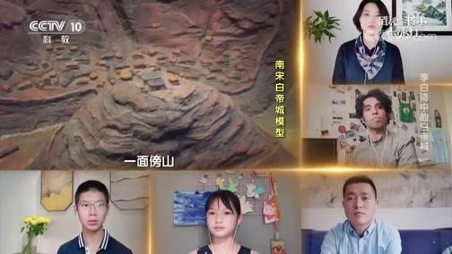 《跟着书本去旅行》 20200629 李白诗中的白帝城