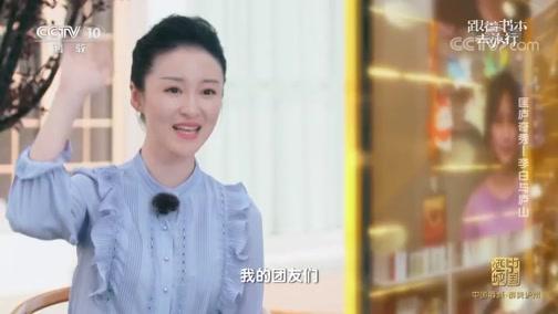 《跟着书本去旅行》 20200701 匡庐奇秀——李白与庐山