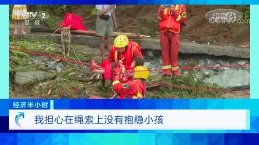 《经济半小时》 20200701 江西暴雨:洪水大救援