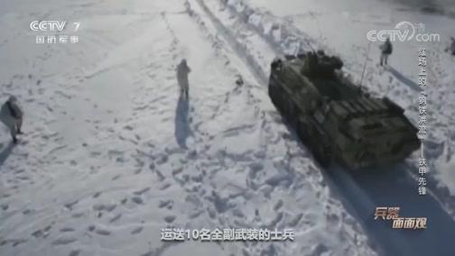 """《兵器面面观》 20200706 红场上的""""钢铁洪流""""——铁甲先锋"""