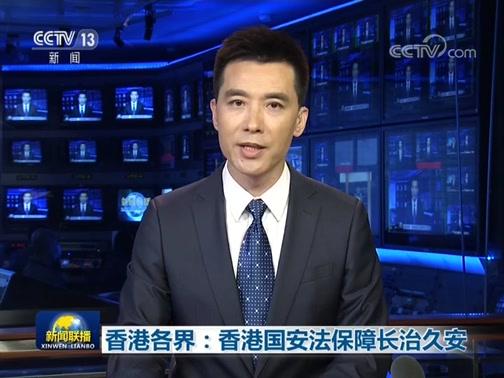 《新闻联播》 20200706 19:00