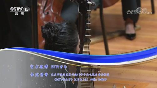 """《CCTV音乐厅》 20200708 """"漫步经典""""系列音乐会(47) """"丝韵"""" 琵琶专场音乐会(一)"""